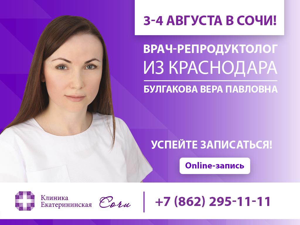 Клиника Екатерининская Сочи  - новый медицинский центр